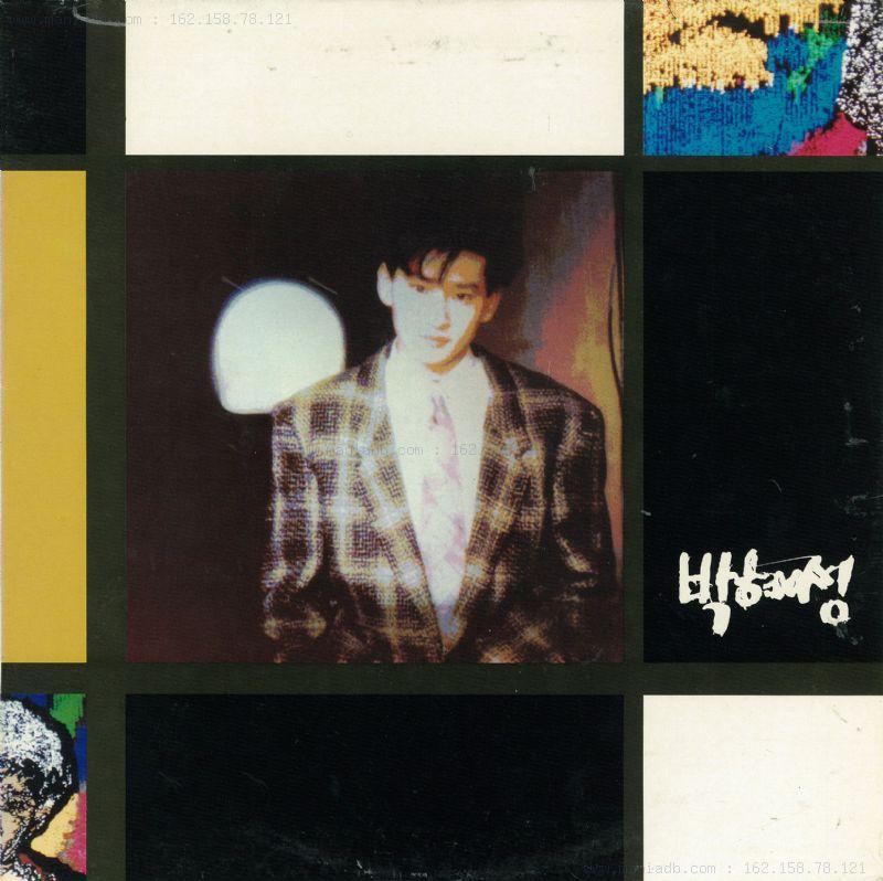 박혜성 4집 - 쉐리 (1992) :: maniadb.com박혜성 4집 - 쉐리 (1992)