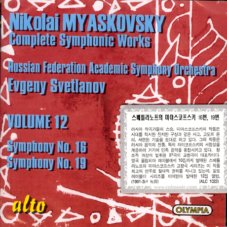 Nikolai Myaskovsky* Nikolai Miaskovsky·- Russian Philharmonic Orchestra , Konstantin Krimets , Kyrill Rodin , Andrei Pisarev - Cello Concerto Op. 66 / Cello Sonatas Nos. 1 & 2
