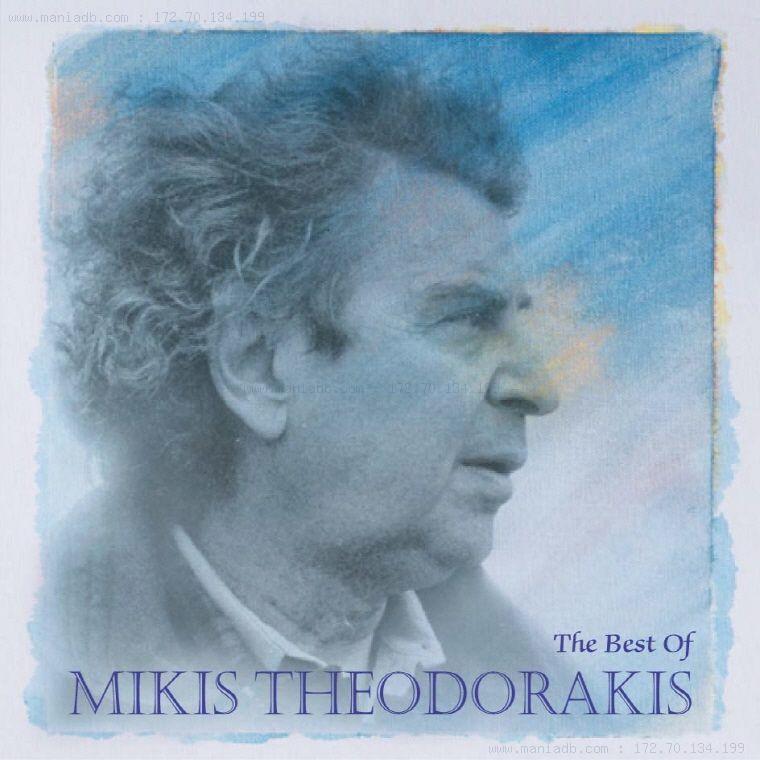 Mikis Theodorakis - Varka Sto Yalo / Zurba