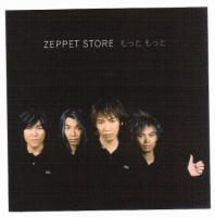 Zeppet Store - Gooseflesh