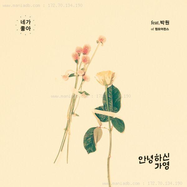 「안녕하신가영 - 네가 좋아」的圖片搜尋結果