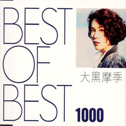 Maki Ohguro - アンバランス